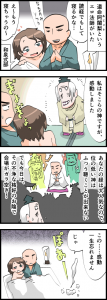 漫訳・宇治拾遺物語「事後に読経すること」