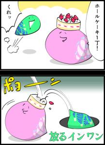 2コマ漫画「ハニートラップ」