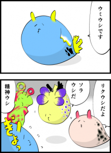 2コマ漫画「ウミウシたち」