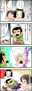 漫訳・宇治拾遺物語「ハッチャケ婿のこと」