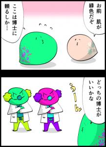 2コマ漫画「緑の恐怖」