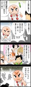 漫訳・宇治拾遺物語「トレパネーション法師のこと」