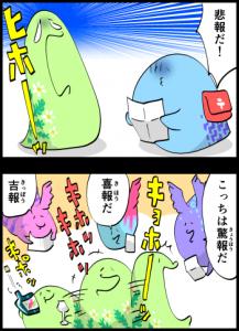 2コマ漫画「悲報」