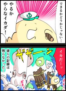 2コマ漫画「芽出ず号のイカダ」