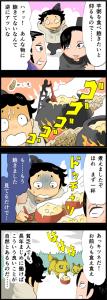漫訳・宇治拾遺物語「芋粥(後編)」