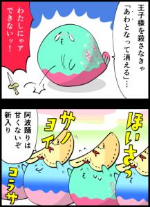 2コマ「徳島の人魚姫」