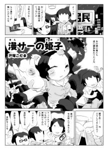 「漫サーの姫子」サンプル