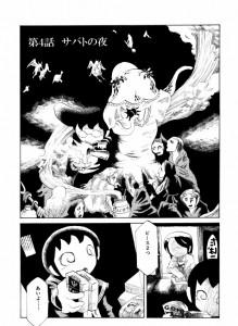 「ニコチューウィッチーけむり」3・4話&新刊サンプル