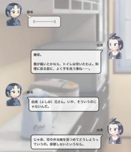 寄生学園ヤドリギ3,4話