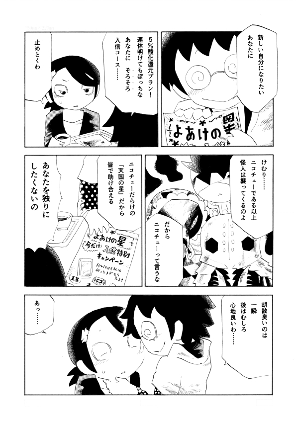 kemuri3_02