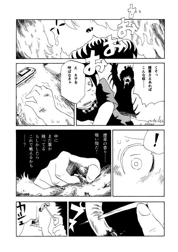 kemuri3_13