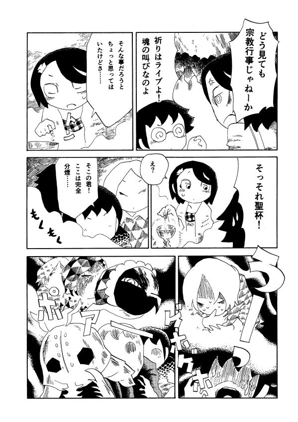 kemuri4_04