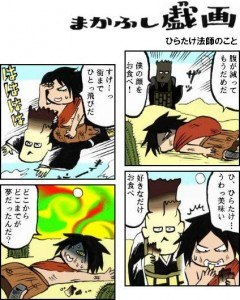 まかふし戯画4コマ