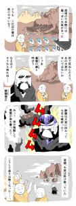 宇治拾遺物語「毒龍の巌のこと」