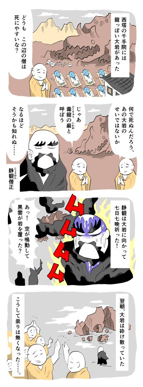 宇治拾遺22