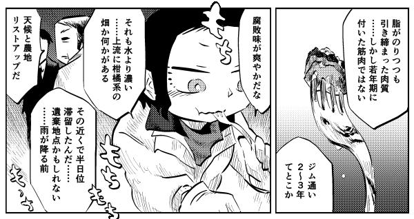 人肉検索sample