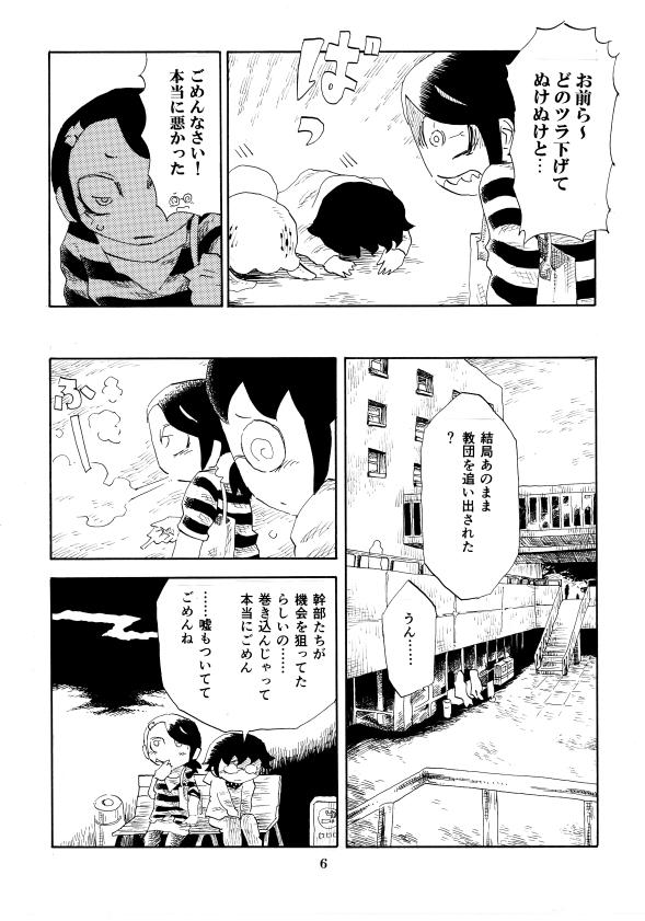 kemuri5_04