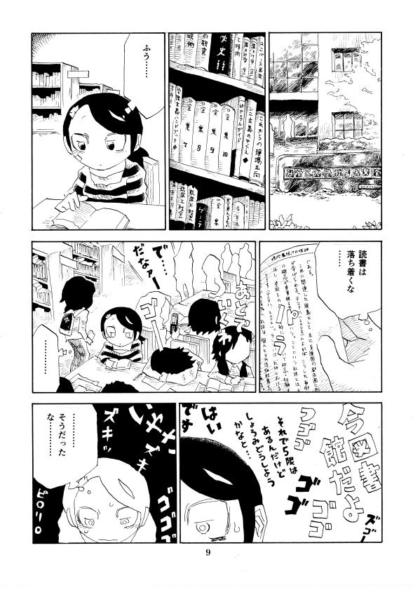 kemuri5_07