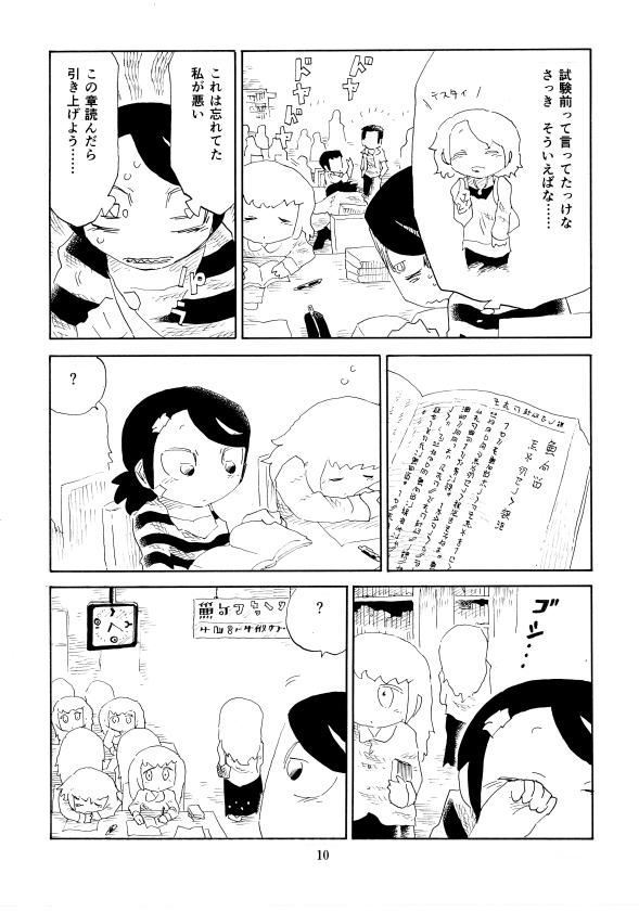 kemuri5_08