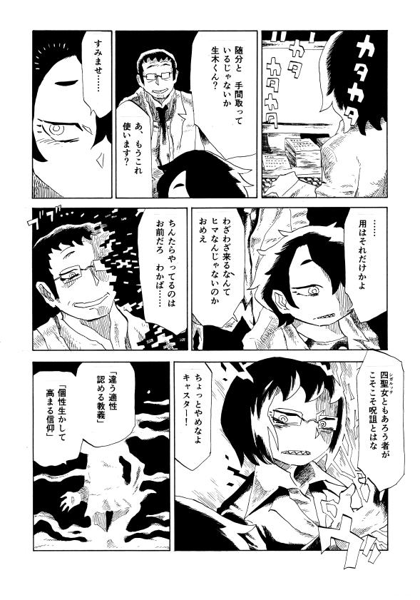 kemuri7_09