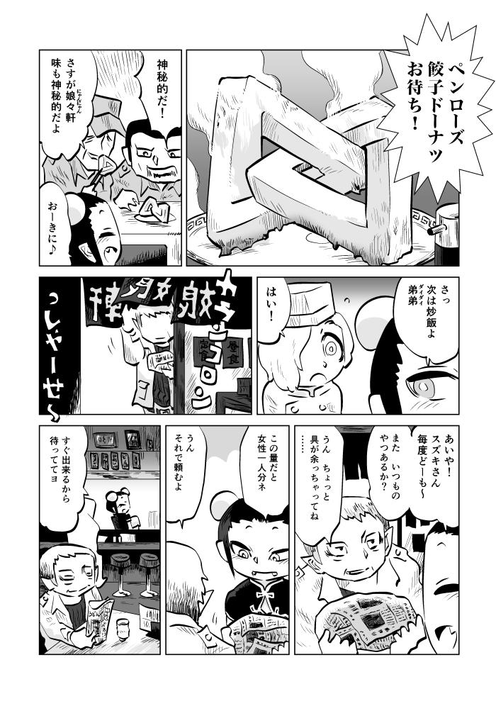 gyouza_002