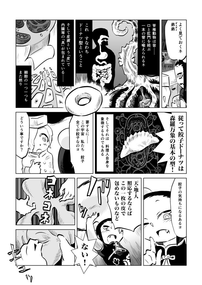gyouza_003