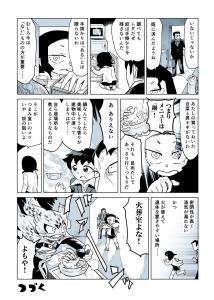 人肉検索もみじ#6「怪盗現る」