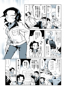 人肉検索もみじ#8「コスチューム」