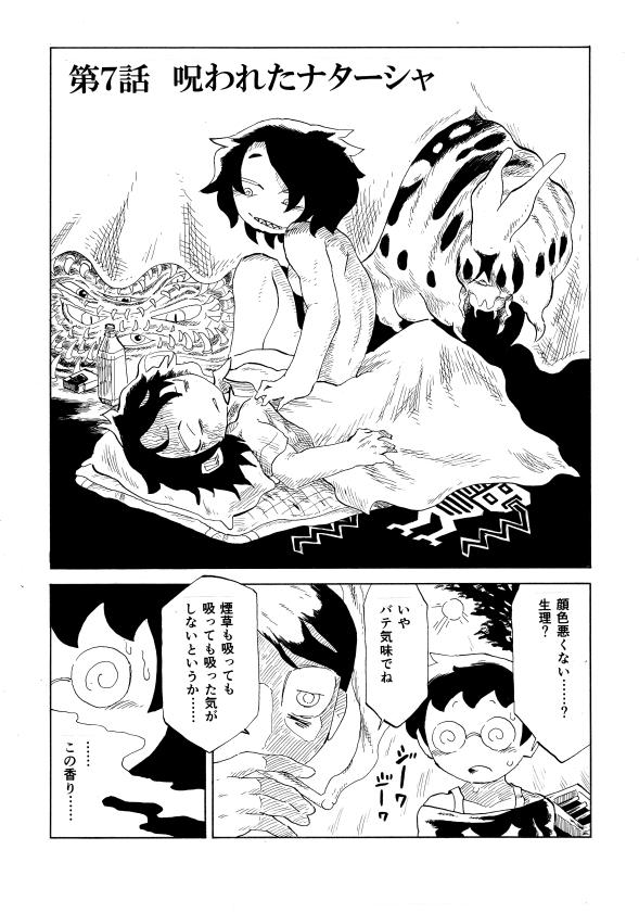 kemuri7_01