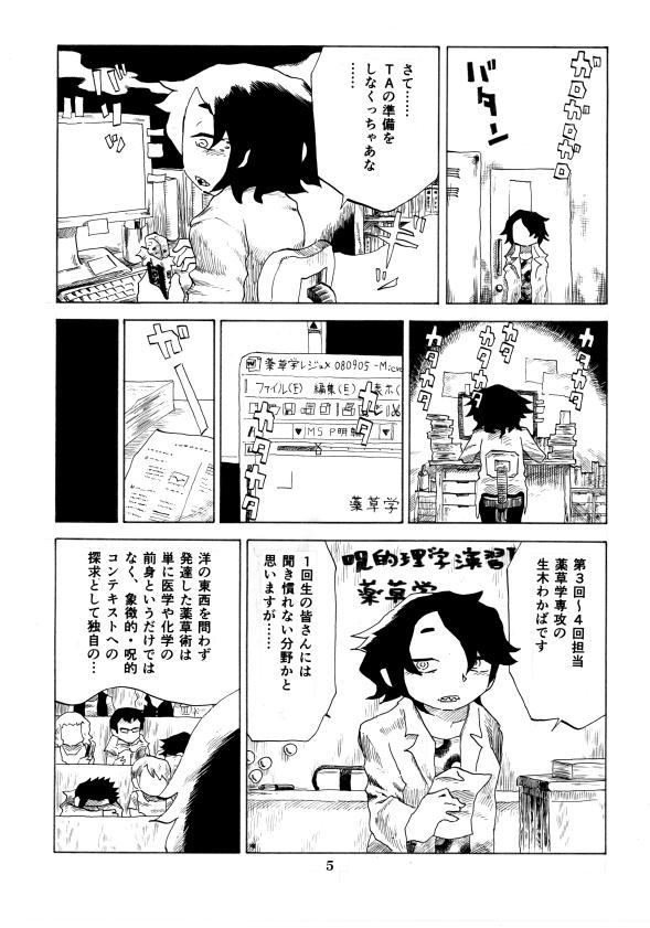kemuri7_03