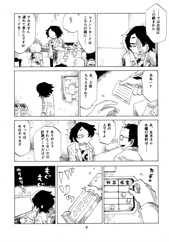 kemuri7_04