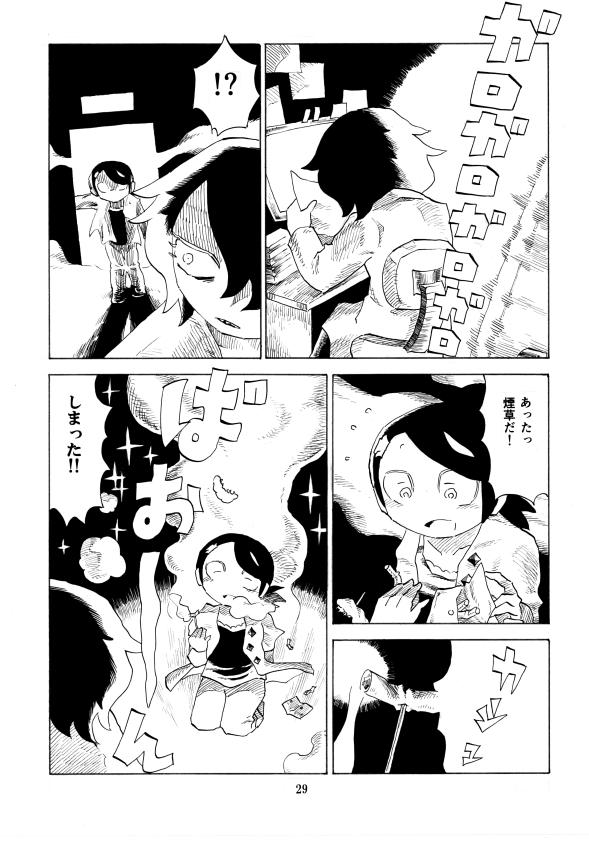 kemuri8_09