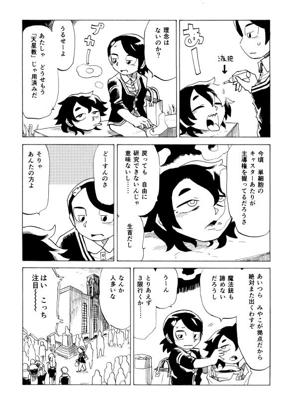kemuri9_04