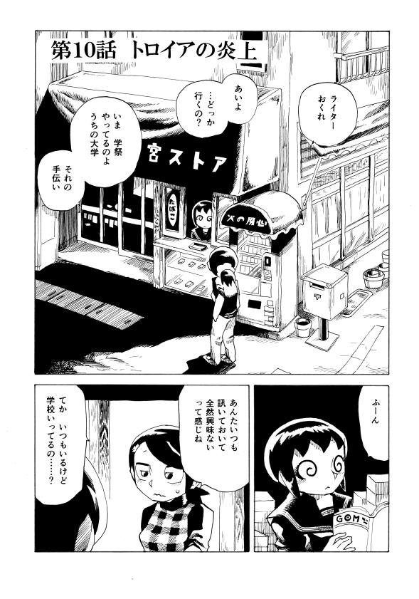 kemuri10_01