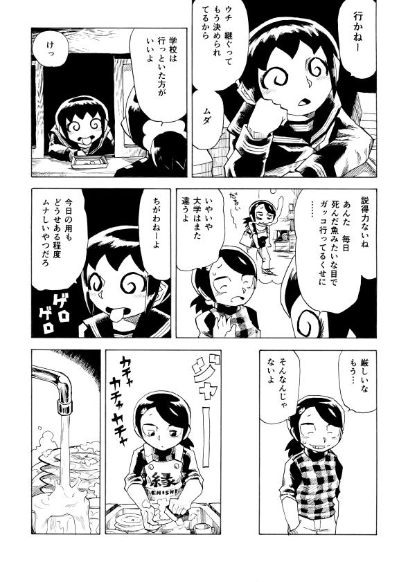 kemuri10_02