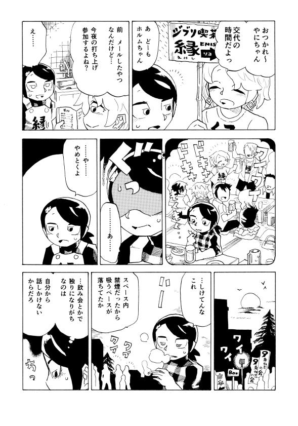kemuri10_03