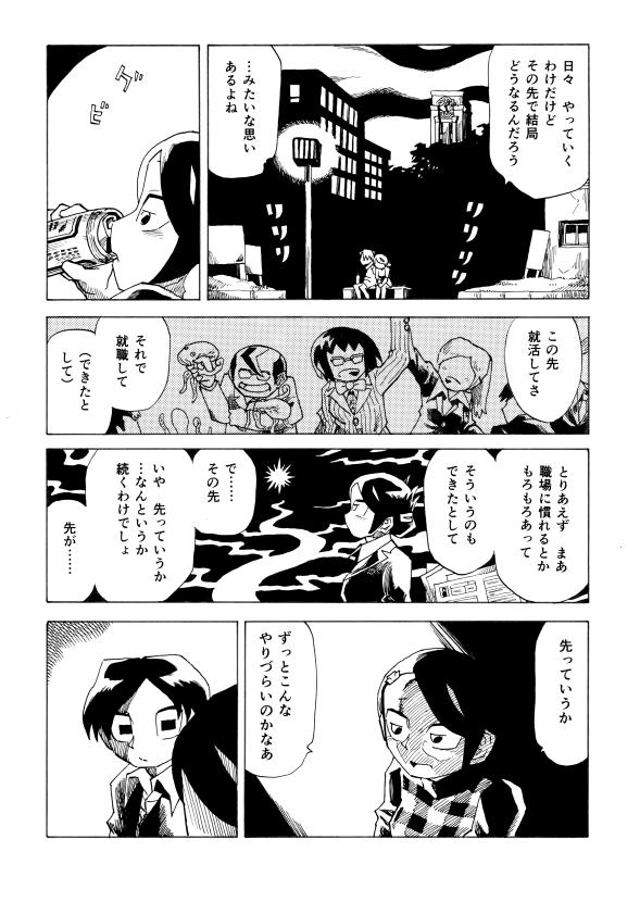 kemuri10_09