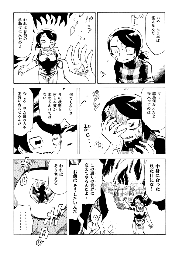 kemuri10_13