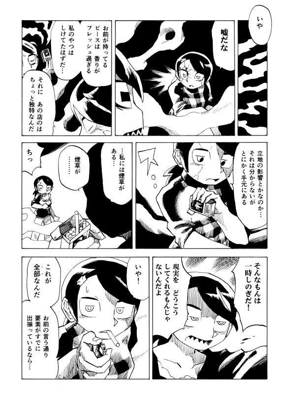 kemuri10_14