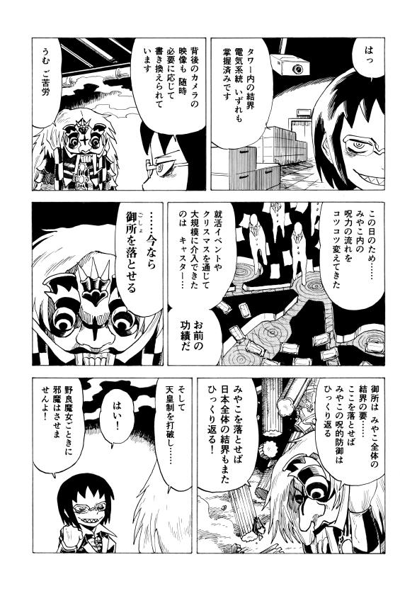 kemuri12_03