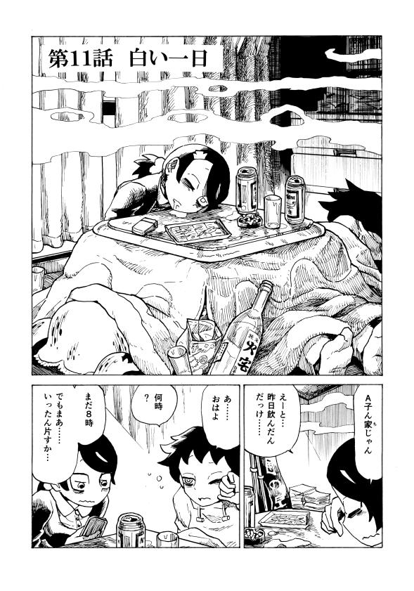 kemuri11_01