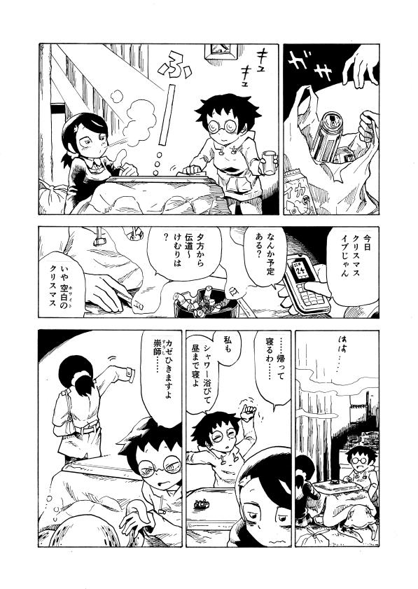 kemuri11_02