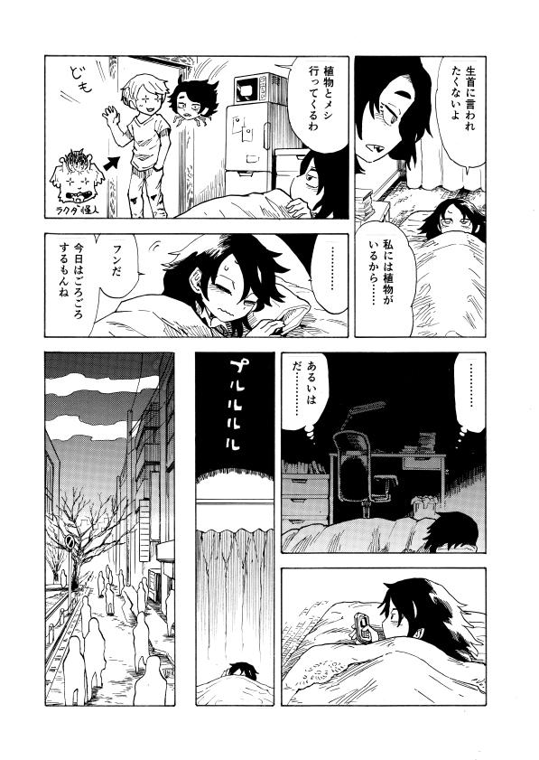 kemuri11_04