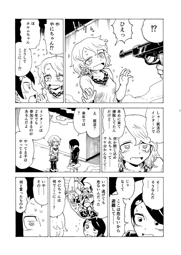 kemuri12_14