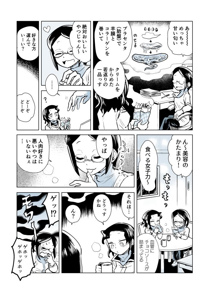 page0010fix-2