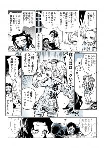 人肉検索もみじ#12「マネジメント」